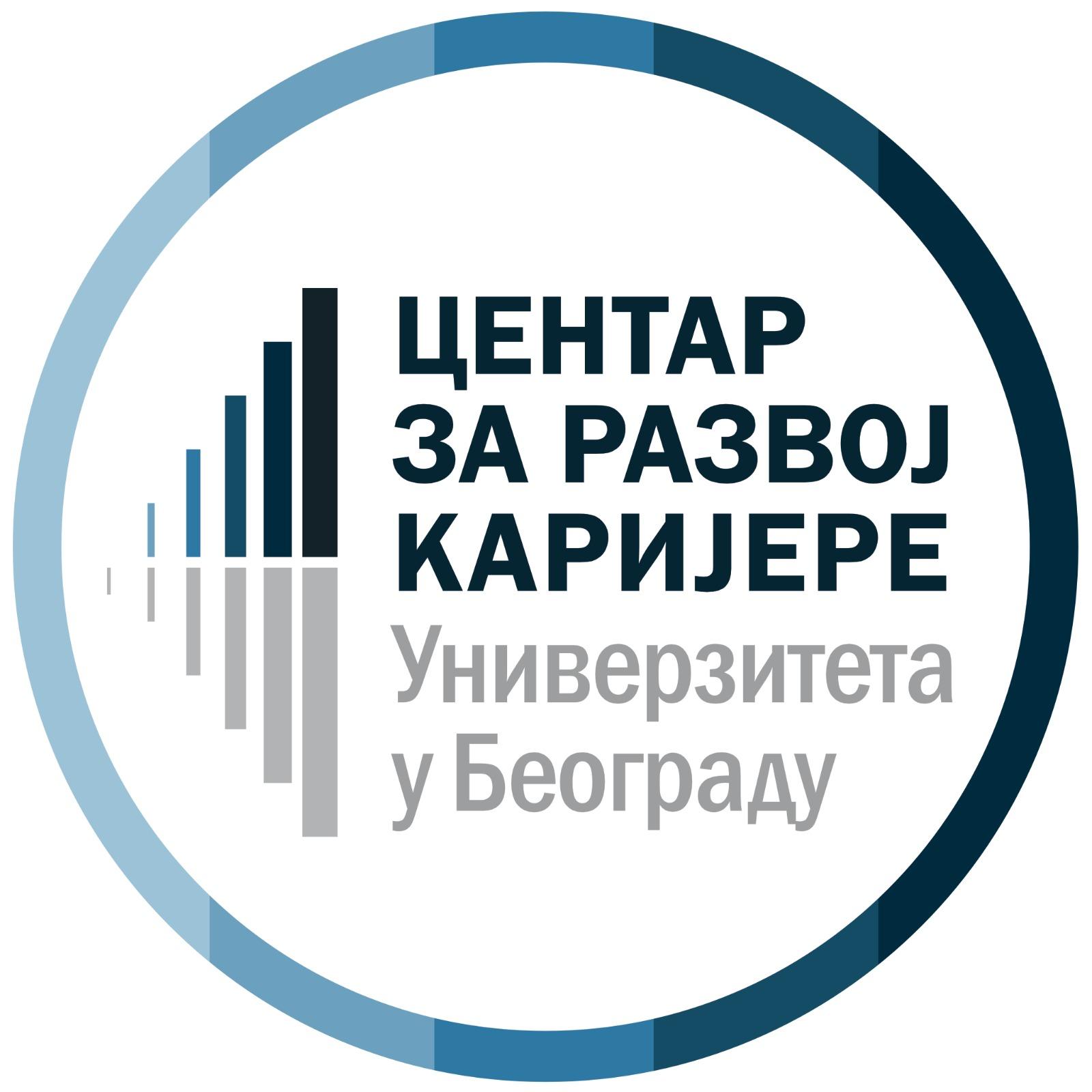 CENTAR ZA RAZVOJ KARIJERE Univerziteta u Beogradu Logo