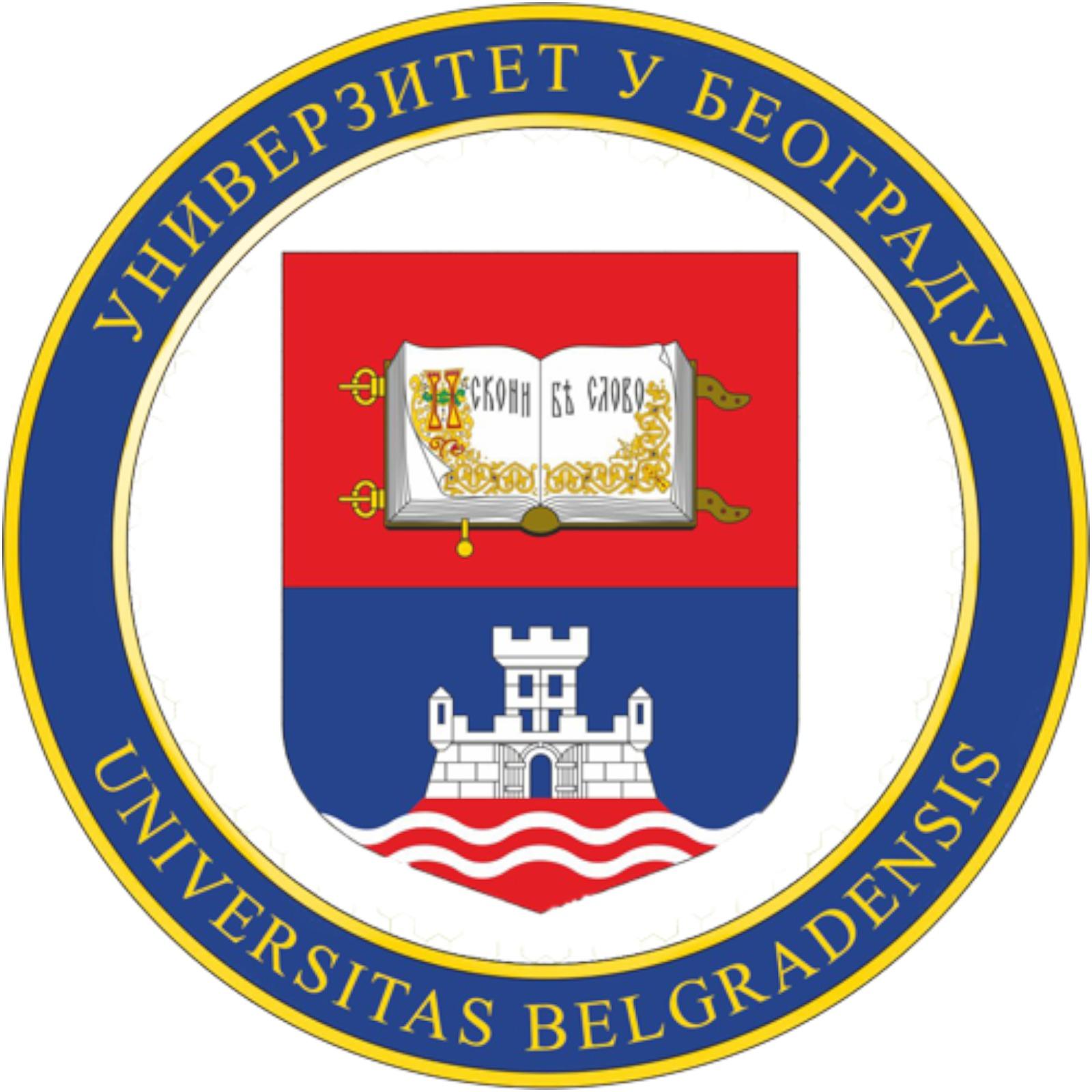 Univerzitet u Beogradu Logo